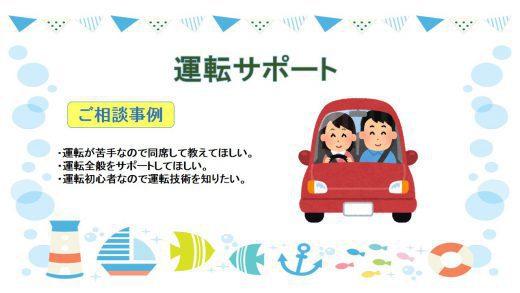 運転サポート
